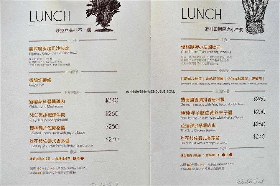 25午餐午茶菜單2