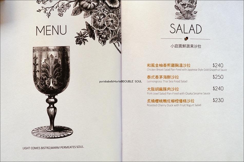 28晚餐菜單1