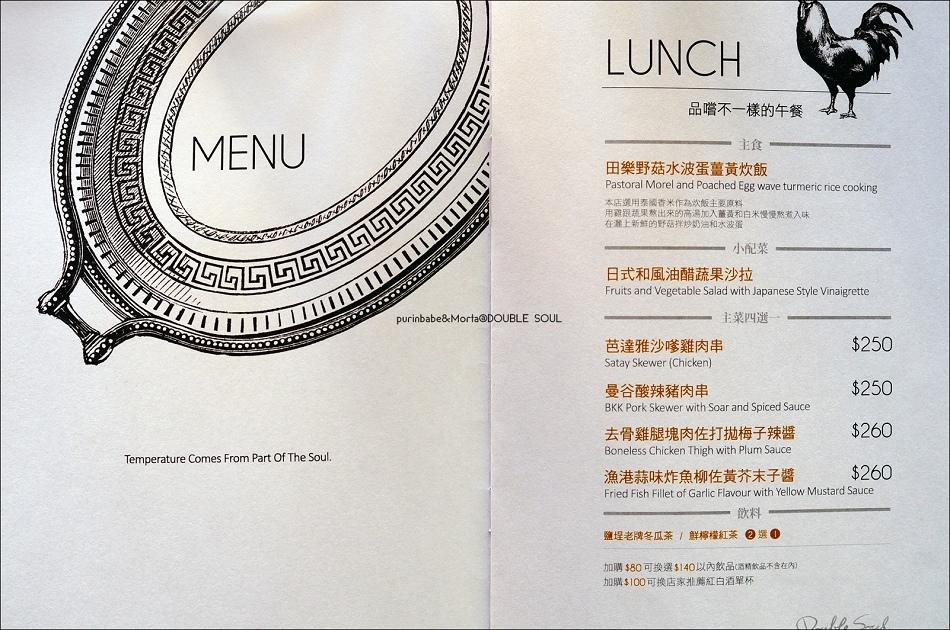24午餐午茶菜單1