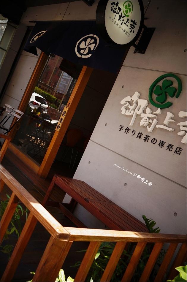 3御前上茶漢神成功店2
