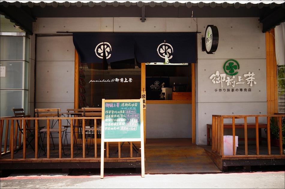 2御前上茶漢神成功店1