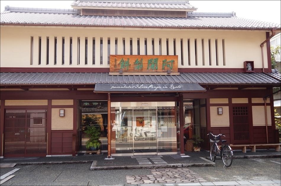 3阿闇梨餅滿月本店1