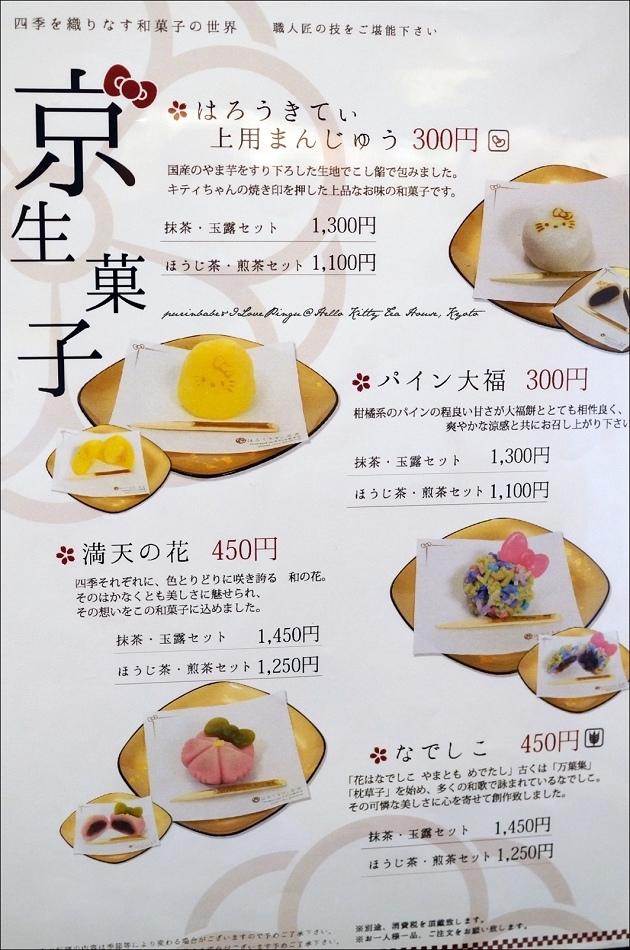 23菜單1
