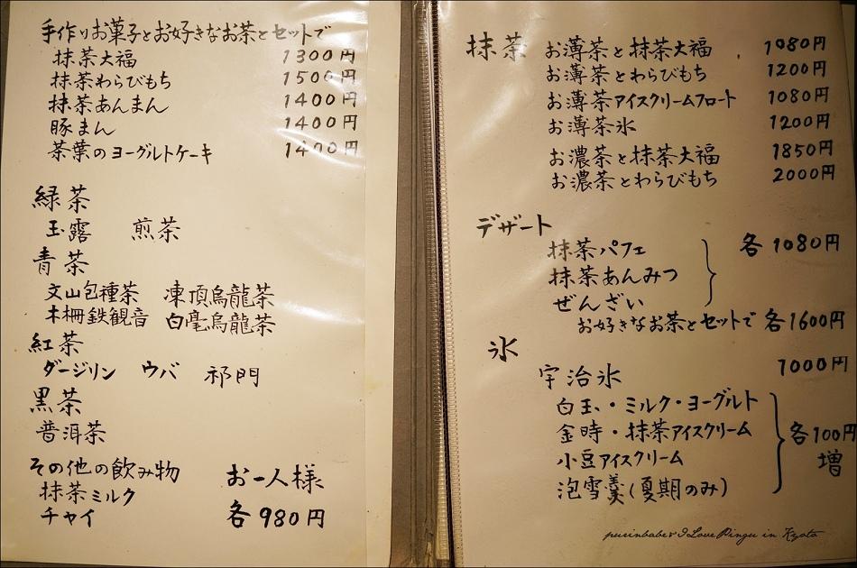 14菜單3