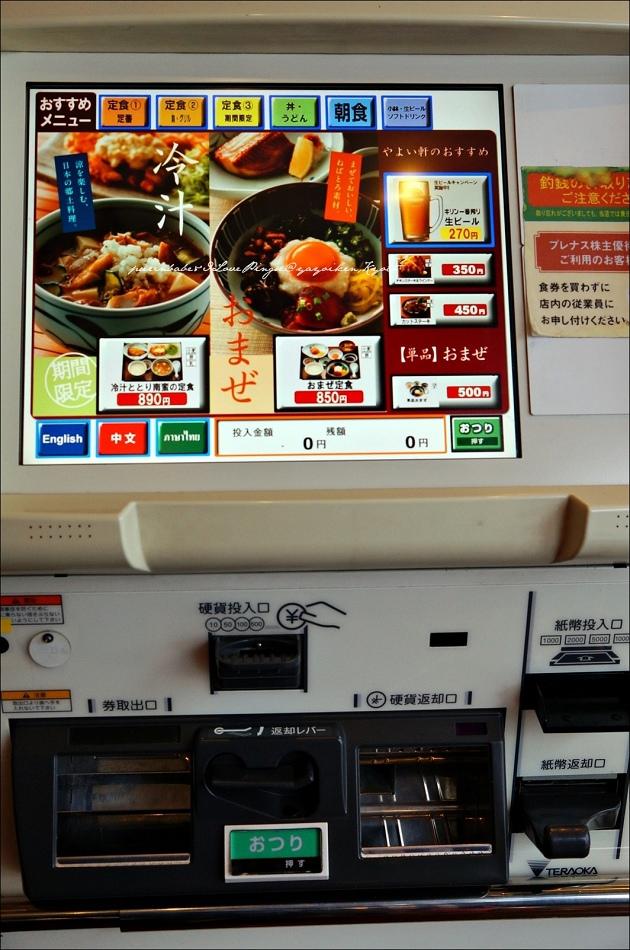 10食券販賣機