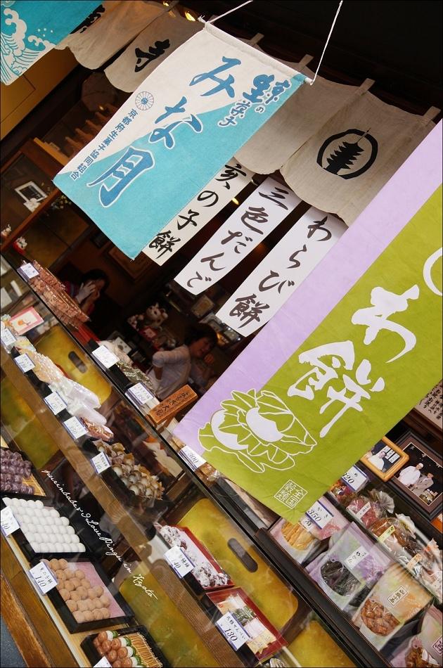 2東寺餅商品1