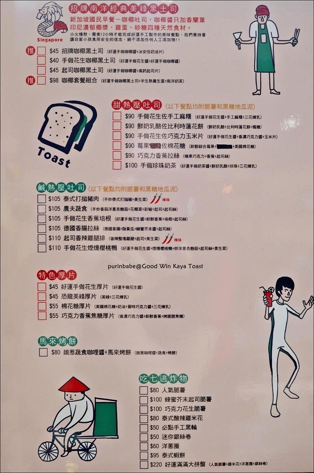 17好運吐司商行富國店內用菜單1