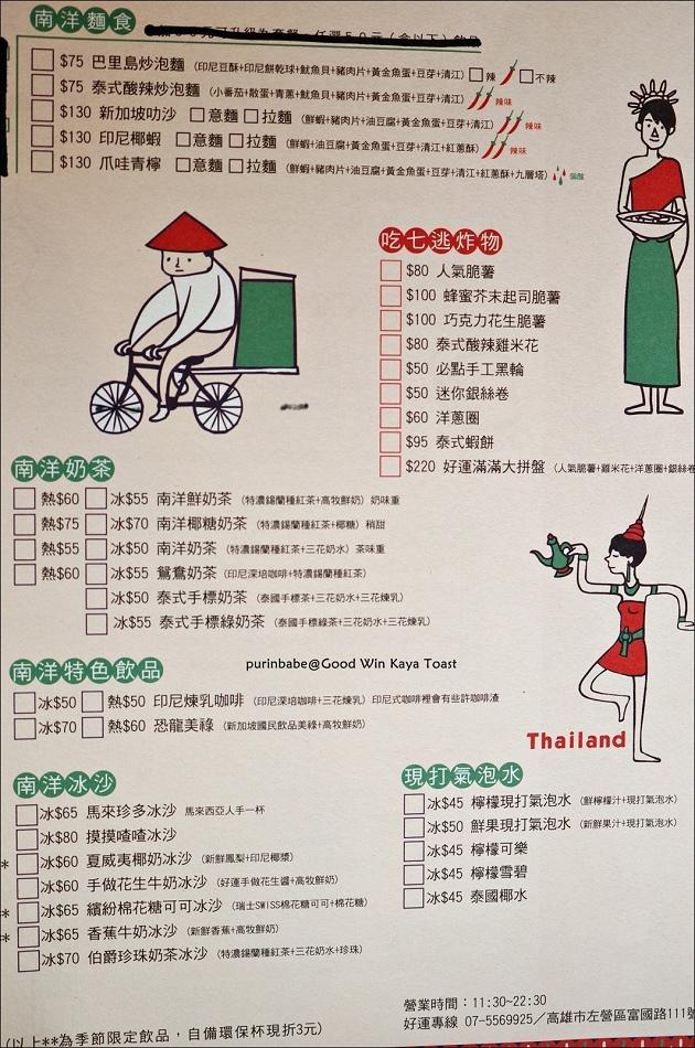 20好運吐司商行富國店外帶菜單2