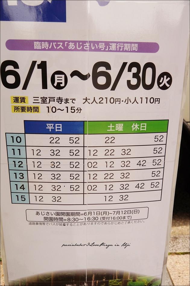 4三室戶寺接駁車2