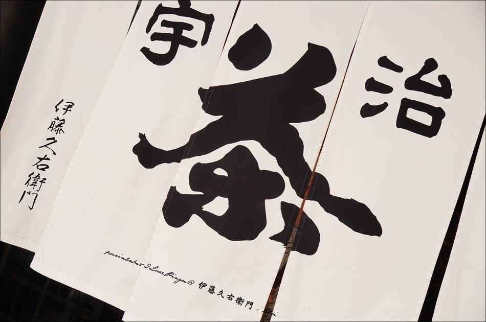6伊藤久右衛門本店4