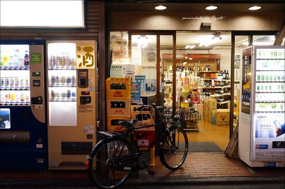 29御幸町酒鋪