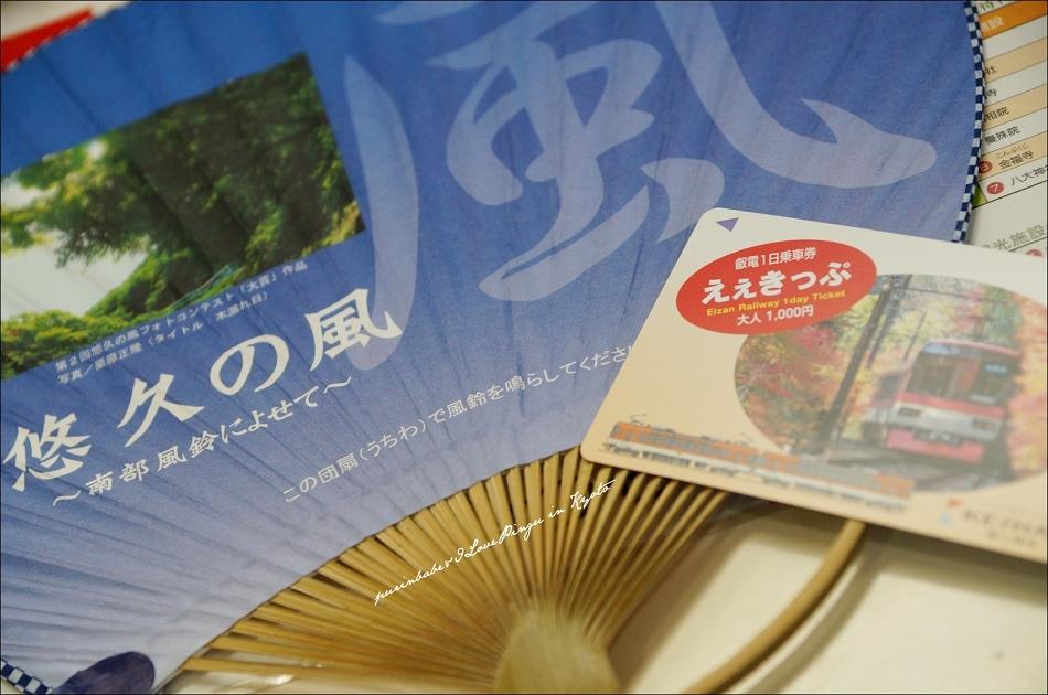 3叡山電車團扇型一日券悠久之風