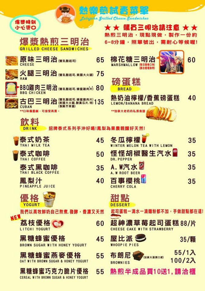 16熱樂煎試賣菜單臉書最新版