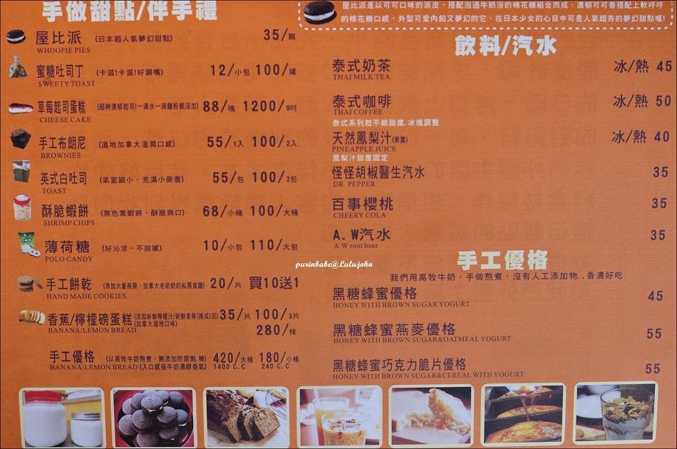 15熱樂煎菜單2