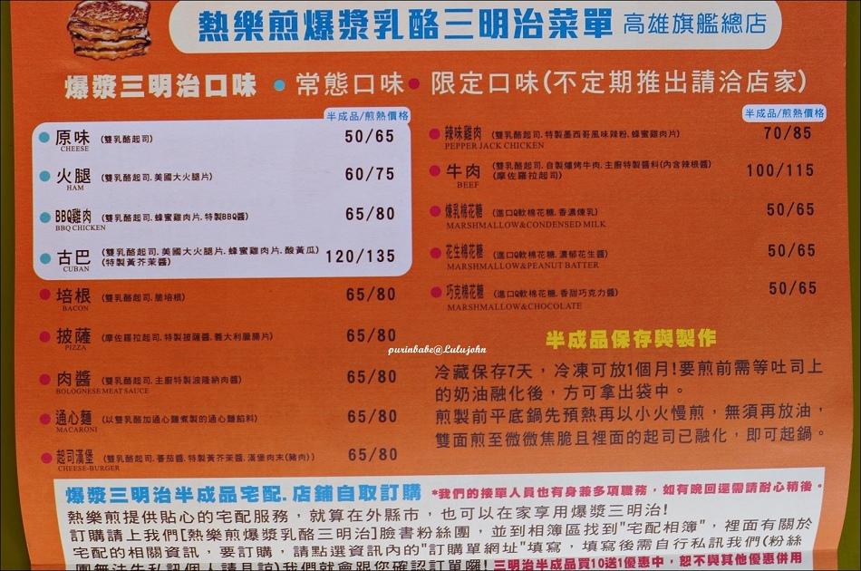 14熱樂煎菜單1