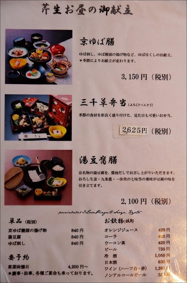 21芹生菜單