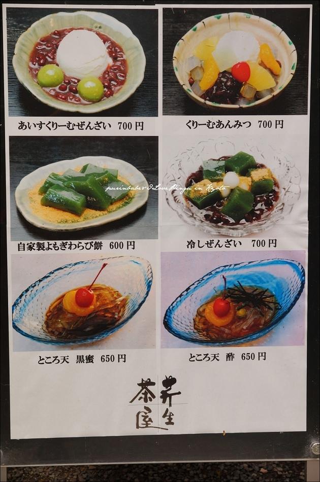 3芹生茶屋菜單