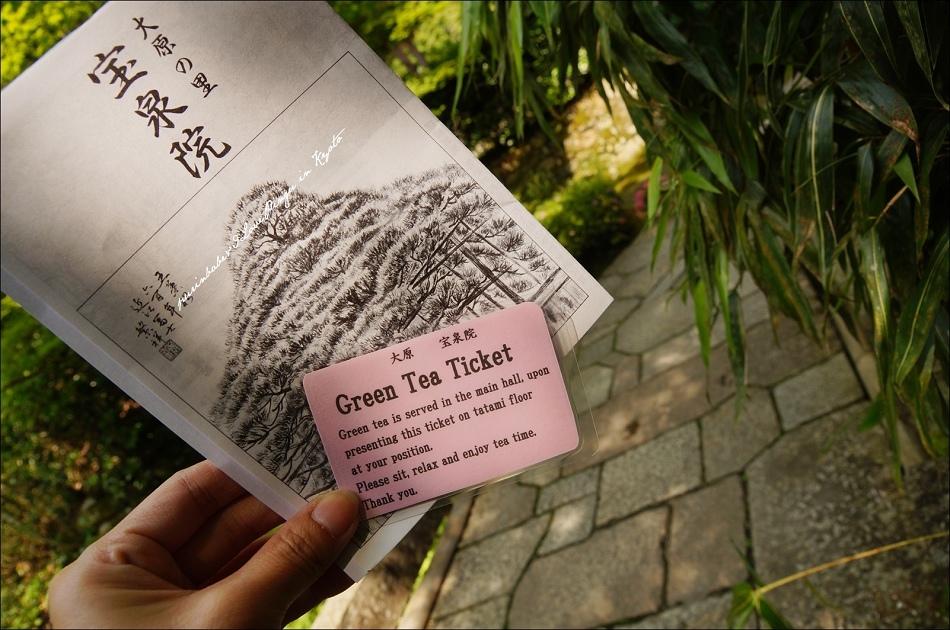 8寶泉院抹茶兌換券