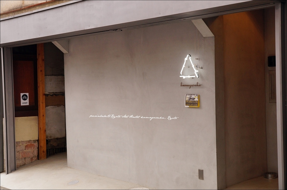 3Kyoto Art Hostel kumagusuku1