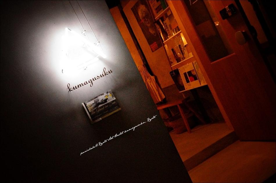 6入夜後的Kyoto Art Hostel kumagusuku