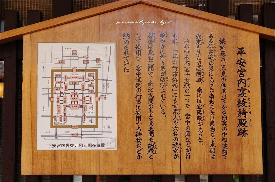 3綾綺殿遺址