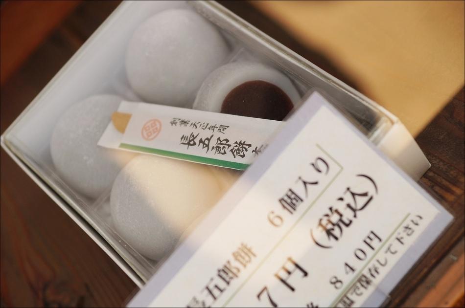 21長五郎餅2