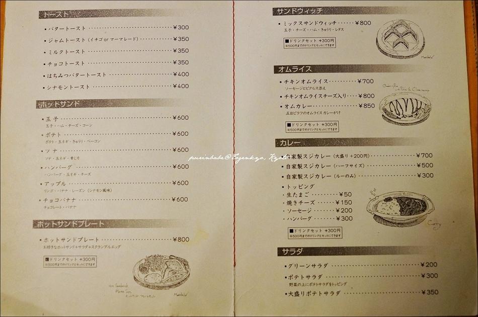 29菜單3