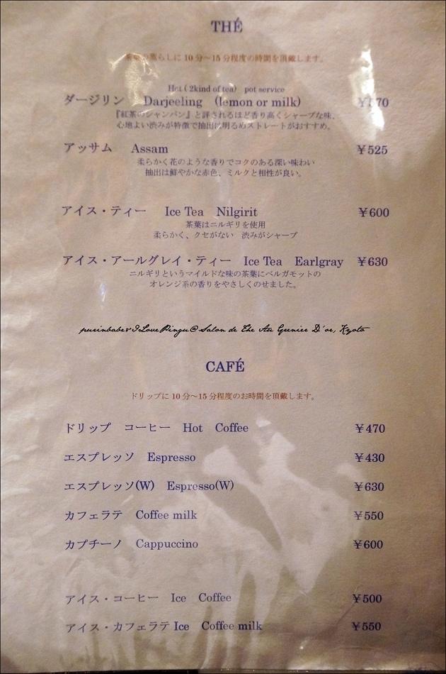 16飲品菜單2