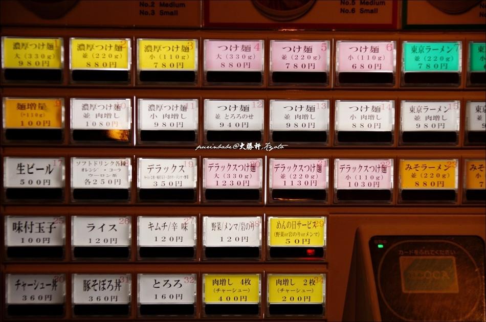 7食券販賣機