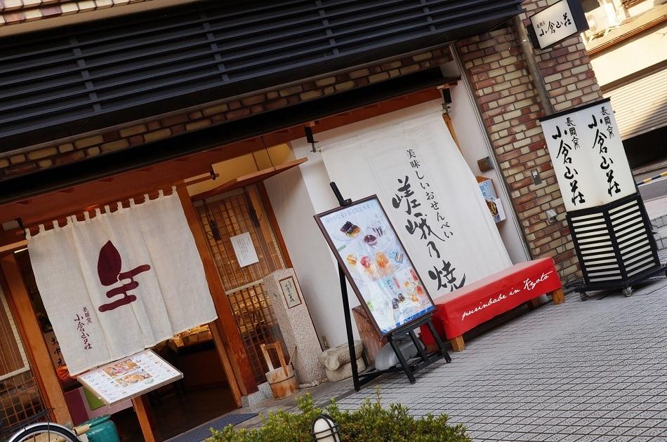3小倉山莊平安神宮店
