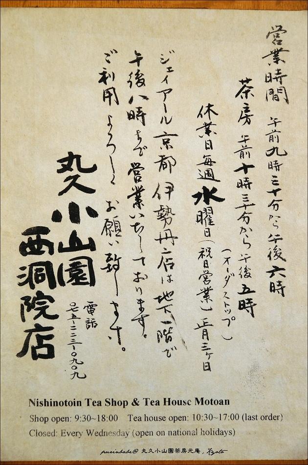 5宇治丸久小山園西洞院店茶房元庵4
