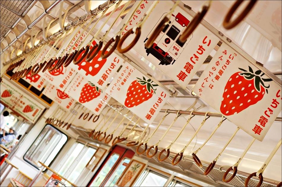 11草莓電車2