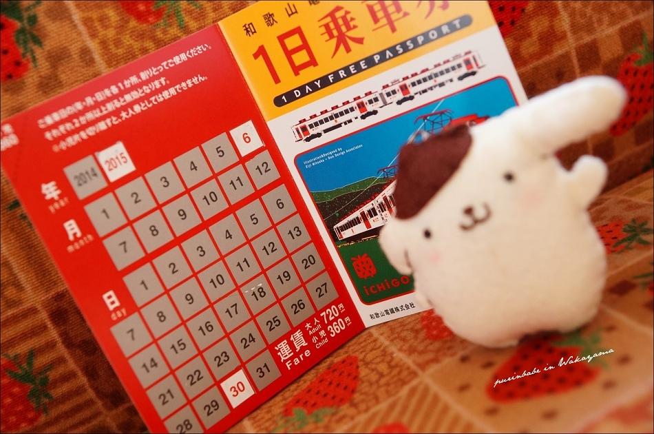 9和歌山電鐵一日乘車券