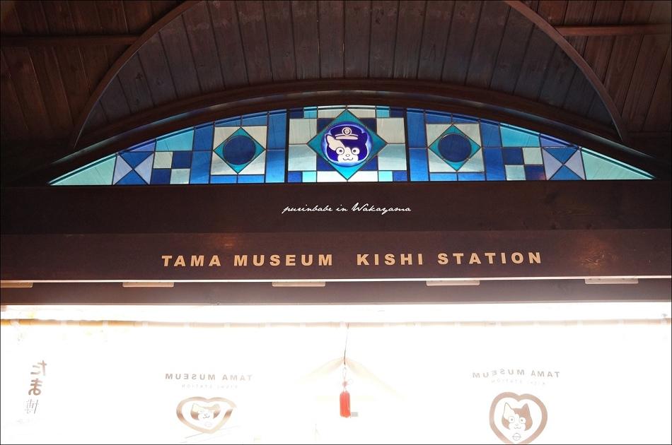 24和歌山電鐵貴志站1