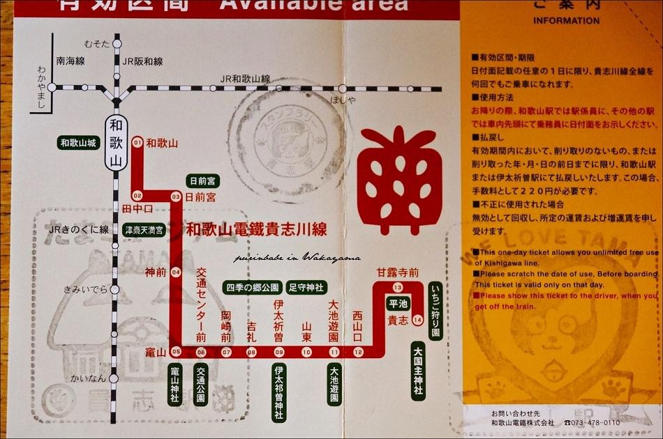 53和歌山電鐵