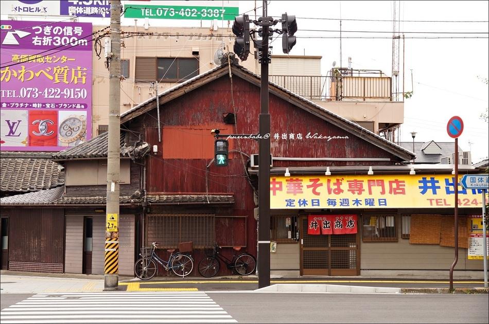 4井出商店1