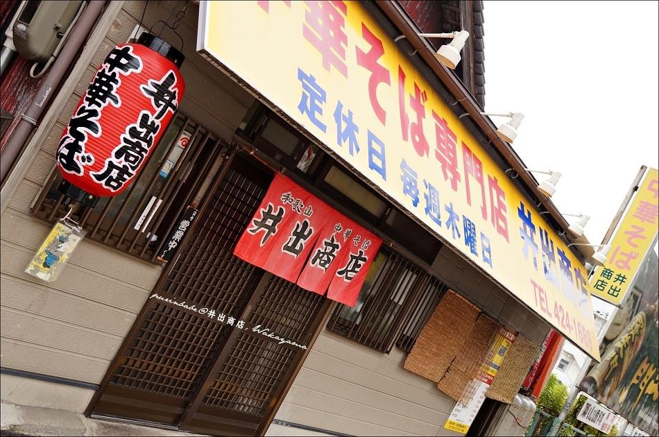 5井出商店2