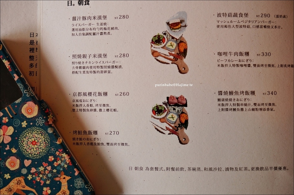 22繪本菜單2