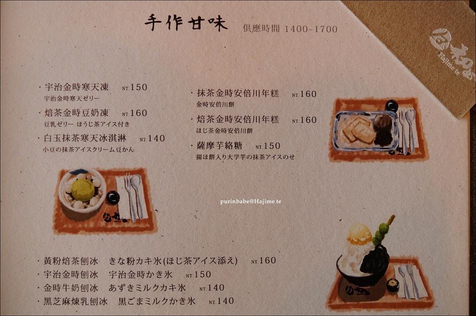 24繪本菜單4