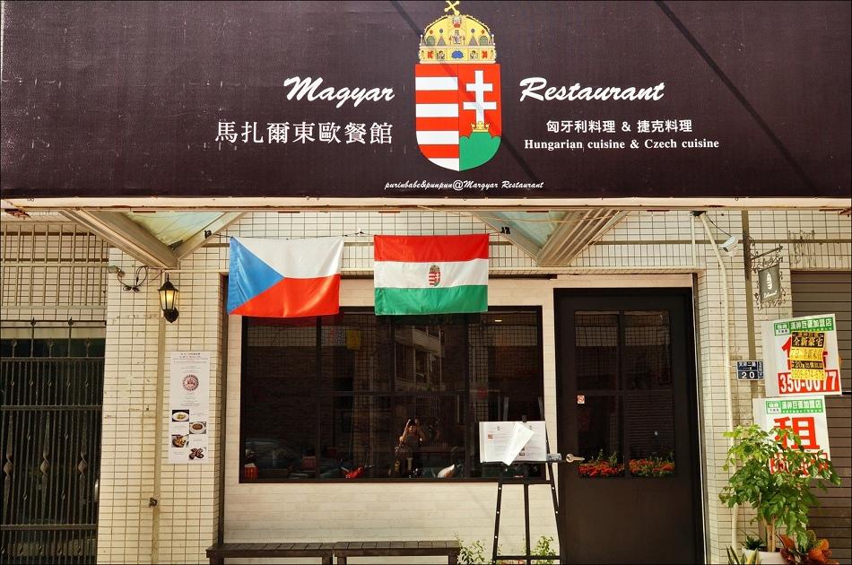 2馬札爾東歐餐館1