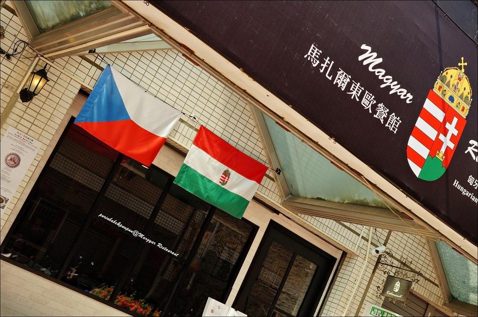 3馬札爾東歐餐館2