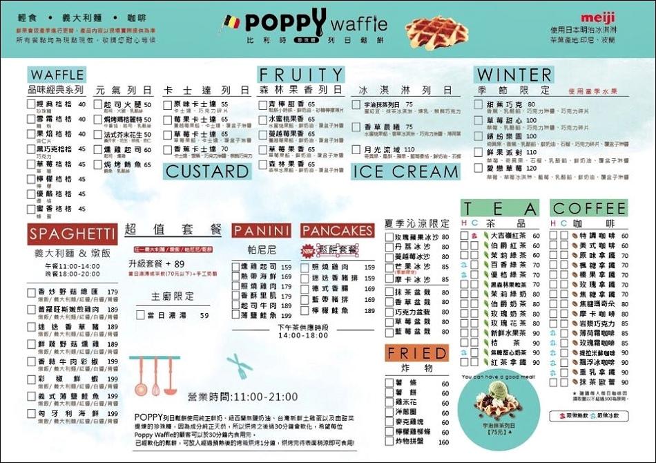 14官方菜單