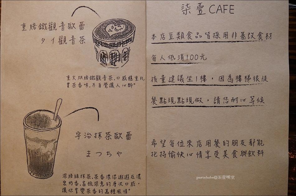 23菜色介紹5