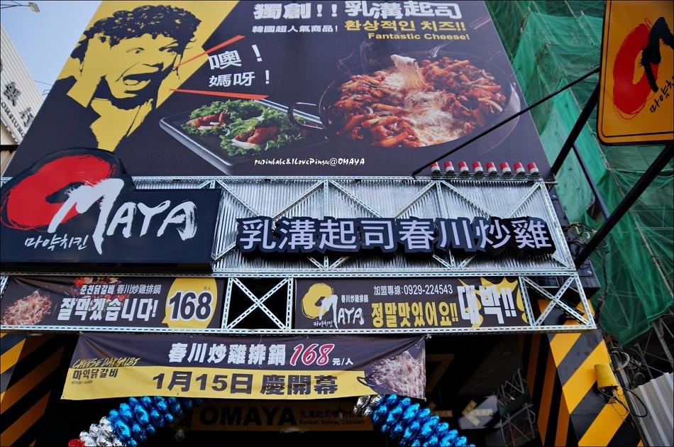 3OMAYA春川炒雞2