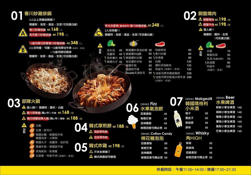 14臉書菜單