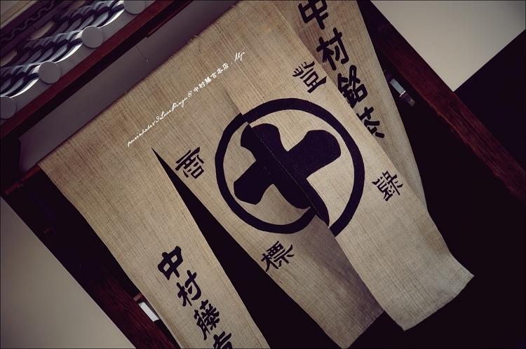 中村藤吉宇治本店