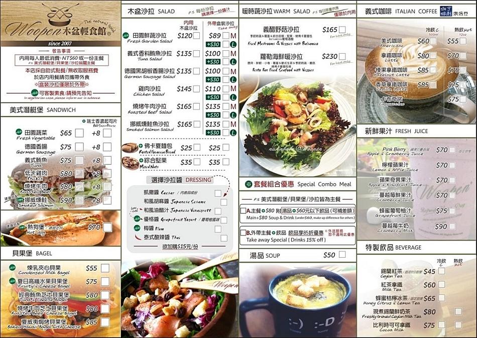 9木盆菜單