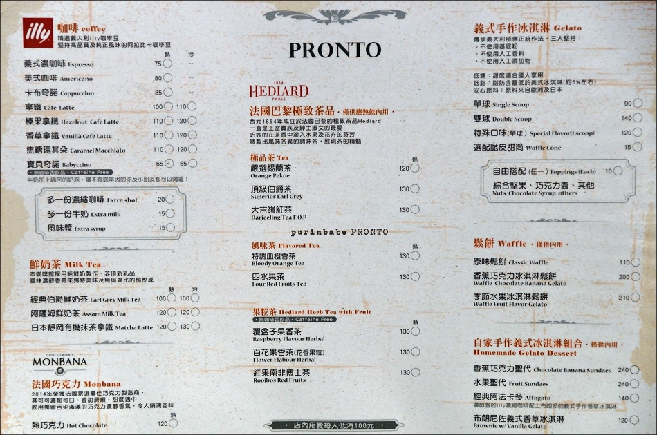 19Pronto菜單