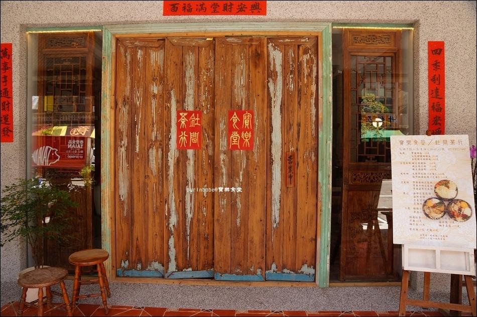 4寶樂食堂3