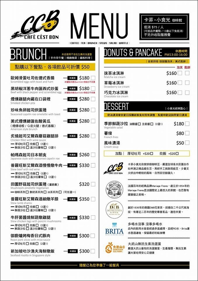 21早午餐菜單
